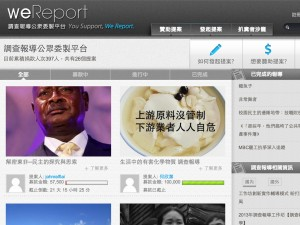 weReport 調查報導公眾委製平台