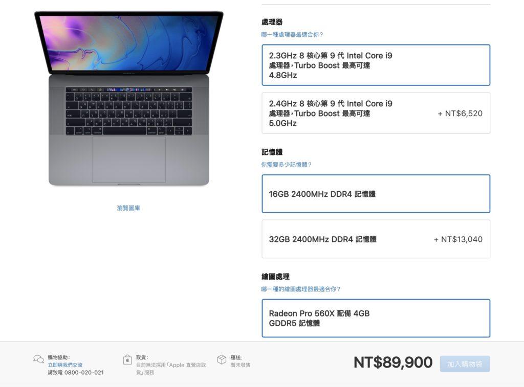 訂製 MacBook Pro 價格表